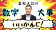 岩松正記の数字・大事・いい感じ!第十二回「事業主貸と事業主借」