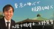東京の中心で税務を叫ぶ第6回「そもそも消費税って何?②」