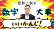 岩松正記の数字・大事・いい感じ!第二十六回「「自宅を経費に使える」は本当か?」